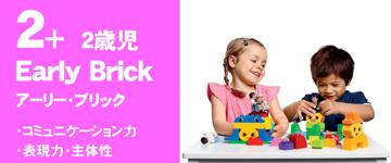レゴスクール 2歳児クラス アーリー・ブリック