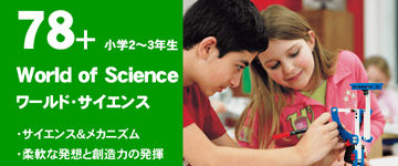 レゴスクール 7,8歳児クラス ワールド・サイエンス