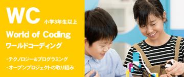 レゴスクール 小学3年生以上クラス ワールド・コーディング