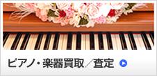 chousei_banner03