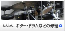 chousei_banner05