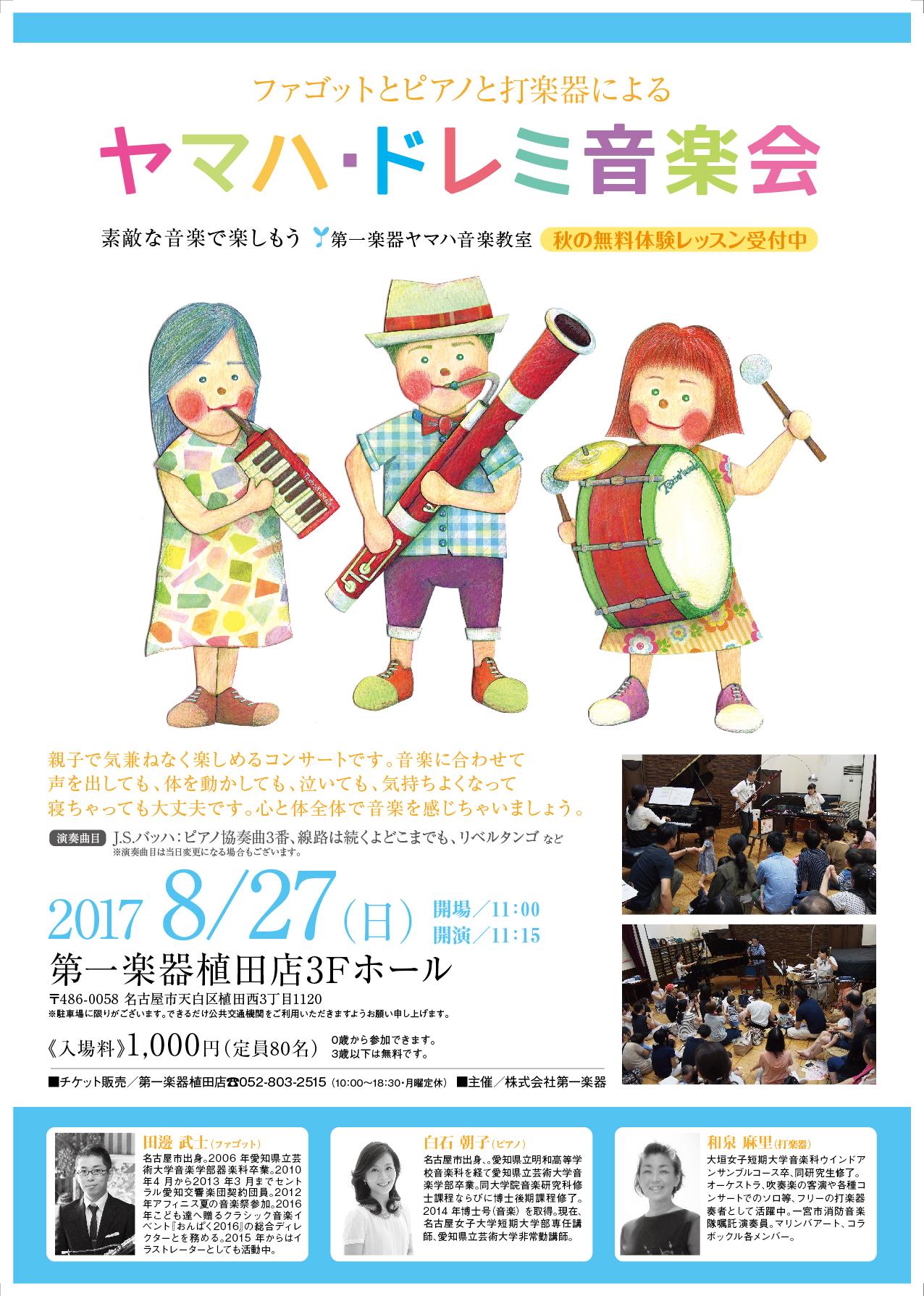 doremi_ongakukai2017_ueda