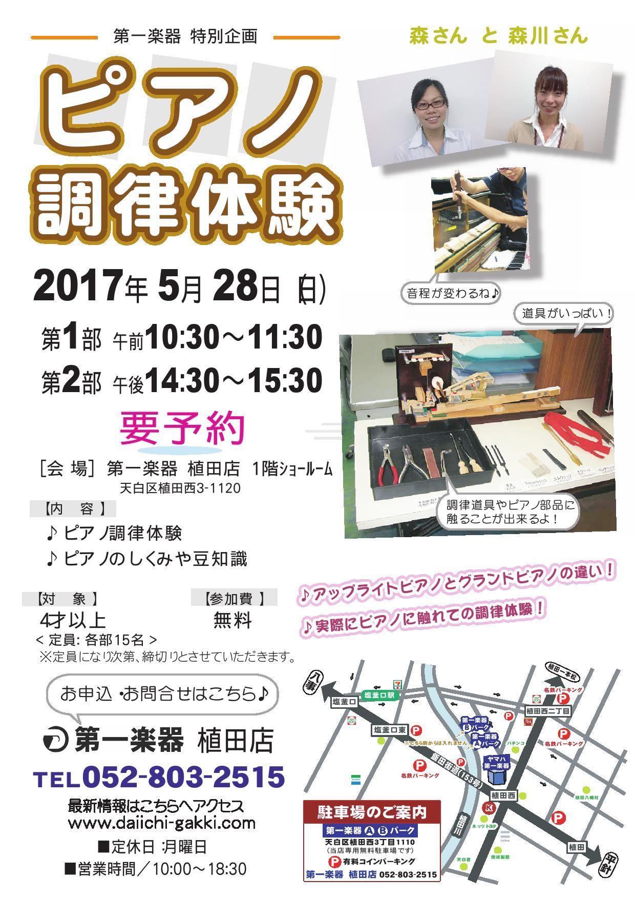 2017_ピアノ調律体験0001
