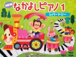img_nakayoshi_piano