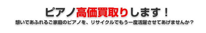 kaitori_main_image