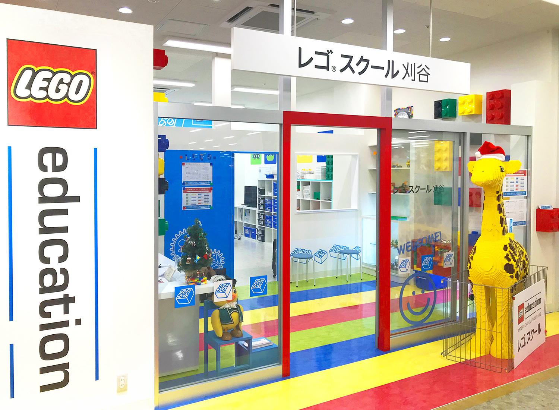 レゴ®スクール刈谷
