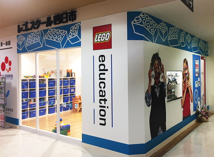 レゴ®スクール四日市 日永カヨーの2階にあります