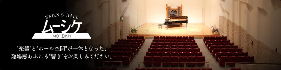 """ムーシケ """"楽器""""と""""ホール空間""""が一体となった、臨場感あふれる""""響き""""をお楽しみください。"""