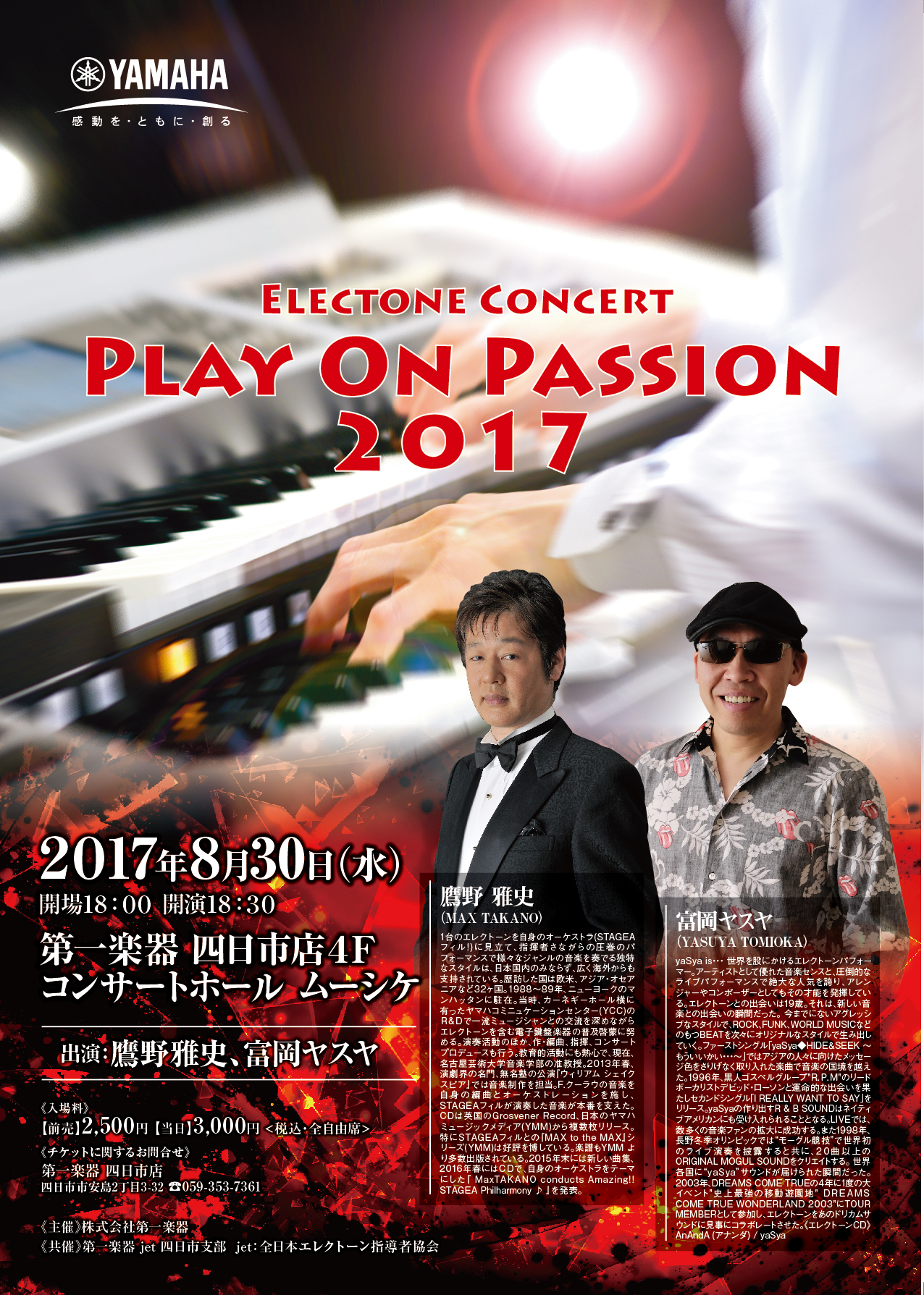 play_on_passion_2017