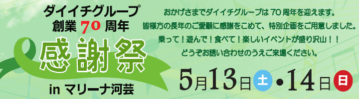 slider_daiichi70th_anniversary