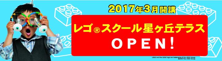 slider_lego2017hoshigaoka_open
