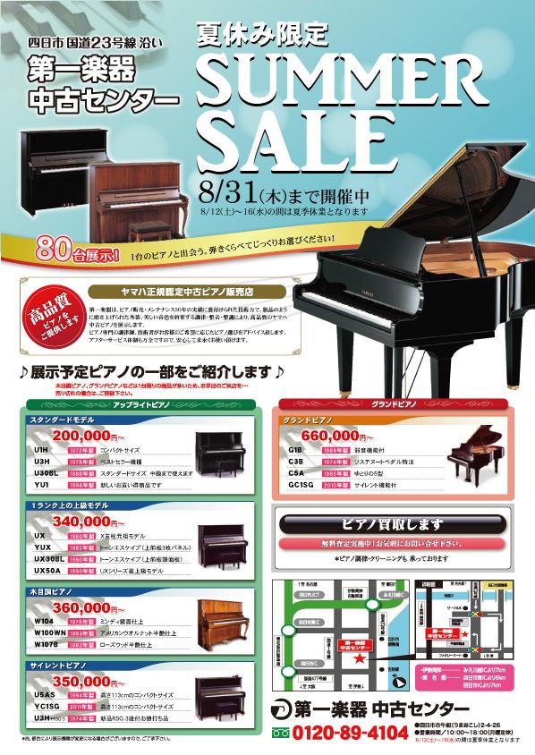 used_piano_fair2017
