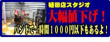 植田店スタジオ 大幅値下げ! バンドで一時間1000円以下もあるよ!