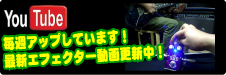 You Tube 毎週アップしています!最新エフェクター動画更新中!